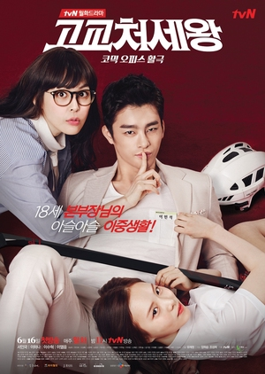 image of drama High School King of Savvy (2014) [KDRAMA]